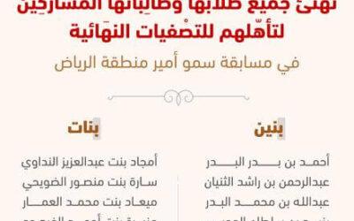 8 طلاب و8 طالبات يتأهلون للمرحلة النهائية في مسابقة أمير الرياض