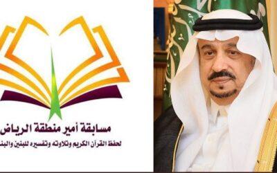 8 طلاب و8 طالبات يشاركون بالتصفيات الثانية لمسابقة أمير الرياض