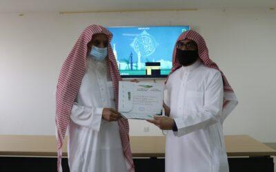 تكريم برنامج متقن والفائزين والفائزات بالمسابقات الخارجية ( جائزة الملك سلمان – مسابقة أمير الرياض ) لعام ١٤٤٢هـ.