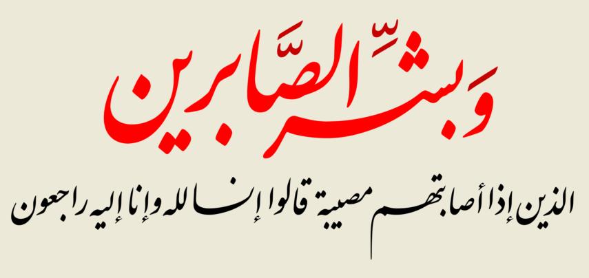 صدق ووفاء في سيرة أبي معاذ – رحمه الله – للشيخ عبدالرحمن الحربي
