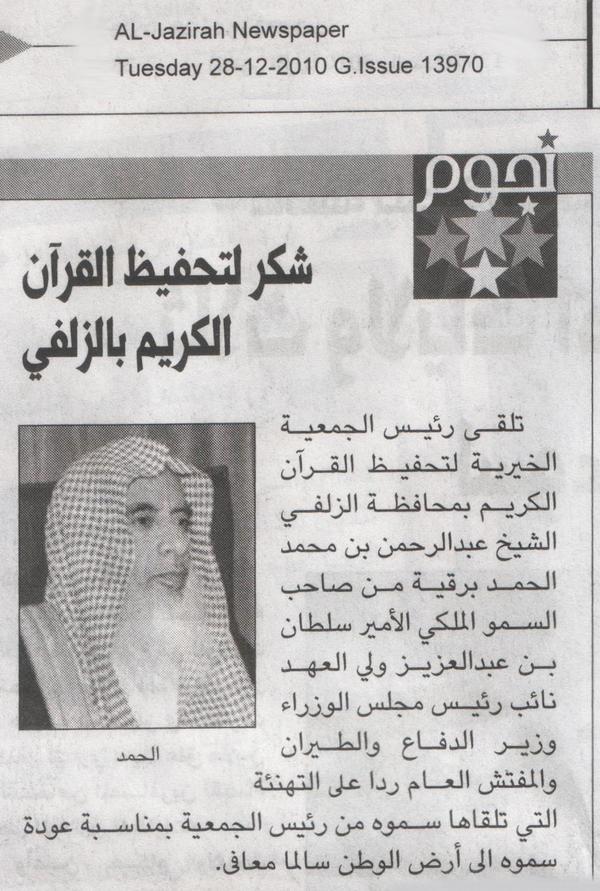 رئيس الجمعية يتلقى برقية من الأمير سلطان ردا على التهنئة