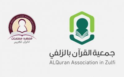 تخريج الدفعة الخامسة من معهد معلمات القرآن الكريم