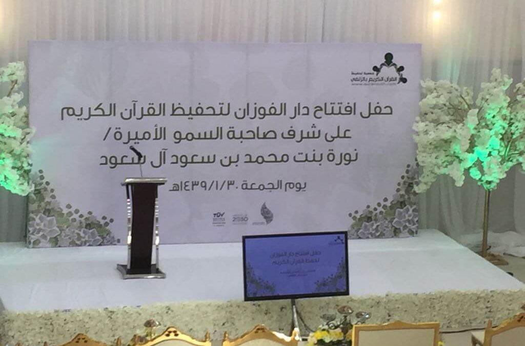 صاحبة السمو الأميرة نورة بنت محمد بن سعود آل سعود تفتتح دار الفوزان
