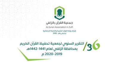 الجمعية تصدر تقريرها السنوي السادس والثلاثين