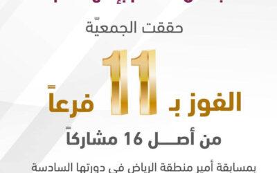 الجمعية تحقق الفوز في 11 فرعاً من أصل 16 مشاركاً في مسابقة أمير الرياض