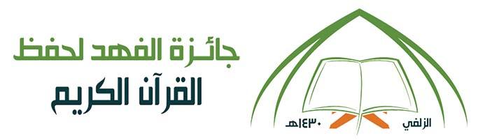 اللجنة المنظمة لجائزة الفهد تنهي جميع استعدادات اقامة الحفل (11-12) عن بعد
