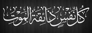 وداعاً أبا معاذ للشيخ : عبدالرحمن الحمد